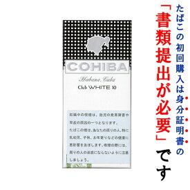 【ドライシガー】 コイーバ・ホワイト クラブサイズ(10本入) ・クラブシガリロ系・キューバ産
