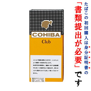 コイーバクラブ(10本入)[ドライシガー][ビタータイプ][キューバ産]
