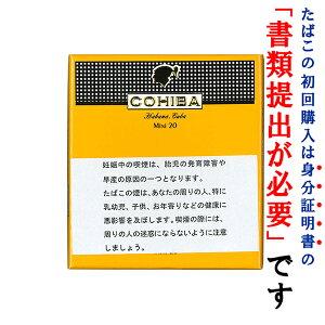 コイーバミニシガリロ(20本入)[ドライシガー][ビタータイプ][キューバ産]