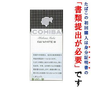 <ドライシガー>【1ケース(10個)箱買い】コイーバクラブホワイト(10本)[ビタータイプ][キューバ]