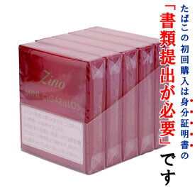 【ドライシガー】【箱買い・5個入】 ジノ シガリロ ジノ赤(20本入) ミニシガリロ系・ビター系