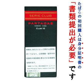 【ドライシガー】【箱買い・10個入】 パルタガス・セリー クラブサイズ(10本入) クラブシガリロ系・ビター系・キューバ産