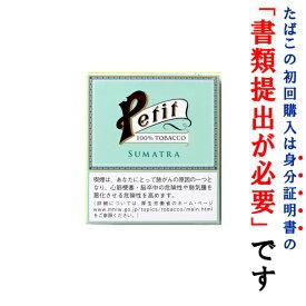 【ドライシガー】【箱買い・5個入】 ノーブルプティ スマトラ(20本入) ミニシガリロ系・ビター系