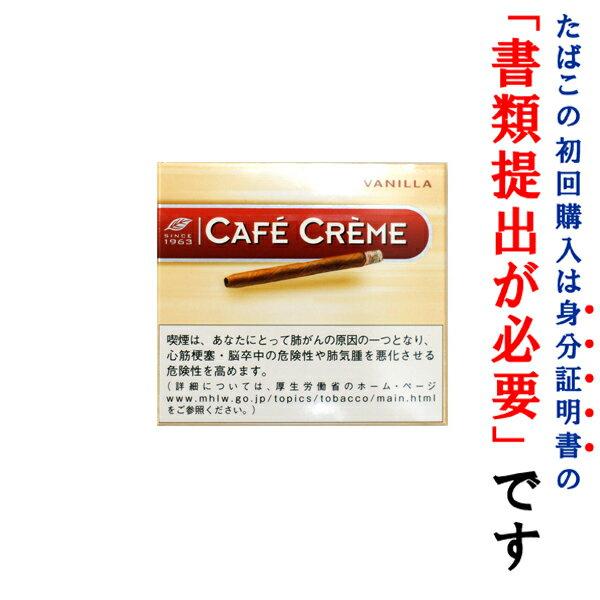 【ドライシガー】【箱買い・10個入】カフェクレーム バニラ ・10本入・ミニシガリロ系・オランダ産