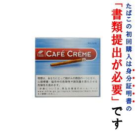 【ドライシガー】【箱買い・10個入】 カフェクレーム ブルー(10本入) ミニシガリロ系・ビター系