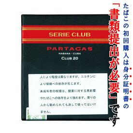 【ドライシガー】【箱買い・5個入】 パルタガス・セリー・クラブサイズ(20本入) クラブシガリロ系・ビター系・キューバ産