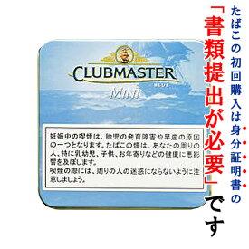 【ドライシガー】【箱買い・5個入】 クラブマスター ブルー(水色)(20本入)ミニシガリロ系・ビター系