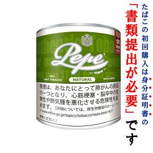 【シャグ刻葉】 ペペ(紙缶)リッチグリーン 100g 1缶& プレミアム・シングルペーパー 1個セット ナチュラル系