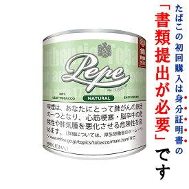 【シャグ用の刻葉】 ペペ・筒缶入 (ライト)イージーグリーン 100g ・紙缶・ドイツ産