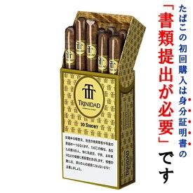 【ドライシガー】 トリニダッド・ショートシガー(10本入) クラブシガリロ系・キューバ産