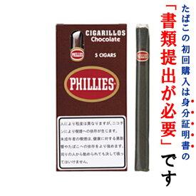 【ドライシガー】【カートンパッケージ】 フィリーズ チョコレート(5本)×6個入り シガリロ系・スイート系