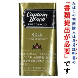 【パイプ刻葉】 キャプテンブラック ゴールド 42.5g パウチ袋・スイート系
