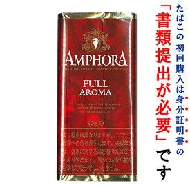 【パイプ刻葉】 アンホーラ・(赤)フルアロマティック 50gパウチ袋・スイート系