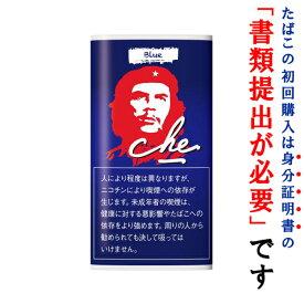 【シャグ刻葉】 チェ・シャグ ブルー 25g 1袋&シングル ペーパー 1個セット