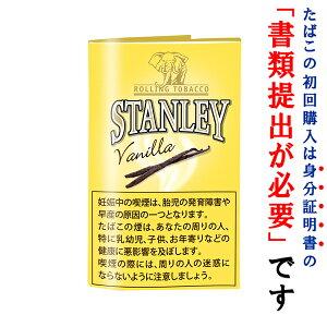 【シャグ刻葉】 スタンレー バニラ 30g 1袋&シングル ペーパー 1個セット