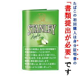 【シャグ刻葉】 スタンレー アップル 30g & スローバーニングペーパー 1個セット