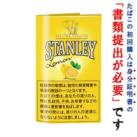 【シャグ刻葉】 スタンレー レモン 30g & スローバーニングペーパー 1個セット