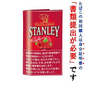 【シャグ刻葉】 スタンレー ラズベリー 30g 1袋&シングル ペーパー 1個セット