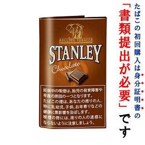 【シャグ刻葉】 スタンレー チョコレート30g 1袋&フレーバーリングペーパー 1個セット スイート系