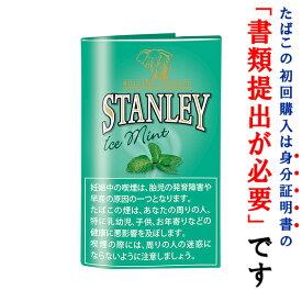 【シャグ刻葉】 スタンレー アイスミント 30g & スローバーニングペーパー 1個セット