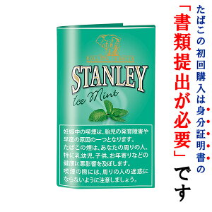 【シャグ刻葉】 スタンレー アイスミント 30g 1袋& 11/4 ペーパー 1個セット