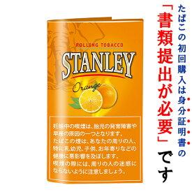 【シャグ刻葉】 スタンレー オレンジ 30g 1袋&シングル ペーパー 1個セット