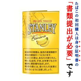 【シャグ刻葉】 スタンレー バナナ 30g & スローバーニングペーパー 1個セット