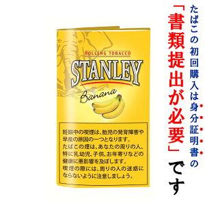 【シャグ刻葉】 スタンレー バナナ 30g 1袋&フレーバーリングペーパー 1個セット フルーツ系