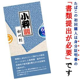 【煙管用・刻み葉】 小粋・松川刻み (10g) 1個& 調湿剤(ボベダミニ)セット