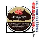 【パイプ刻葉】桃山 缶入 100g