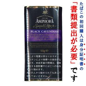 【パイプ刻葉】 アンホーラ・(紫)ブラックキャベンディッシュ 50gパウチ袋・スイート系