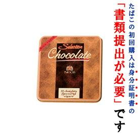 【ドライシガー】【カートンパッケージ】 ネオス チョコレート(10本)×10個入り ミニシガリロ系・スイート系