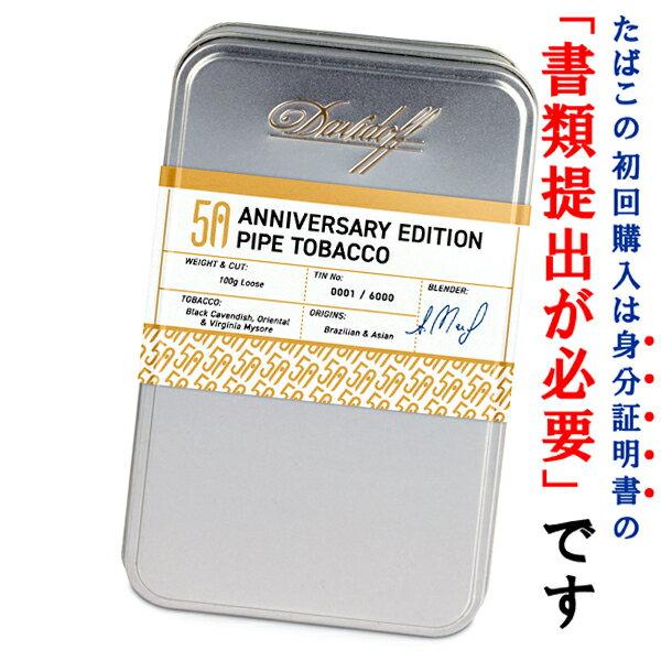 【パイプ刻葉】ダビドフパイプ タバコ リミテッド エディション 2018  100g ・缶入