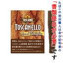 【ドライシガー】【箱買い・10個入】 トスカーノ トスカネロ・バニラ ・5本入・イタリア産