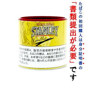 【シャグ刻葉】 スタンレー バニラ 100g缶