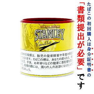 【シャグ用の刻葉】 スタンレー・筒缶入 バニラ 100g缶