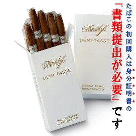 【ドライシガー】 ダビドフ・デミタス(10本入)ロングシガリロ系・ビター系