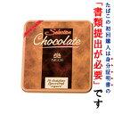 【ドライシガー】【箱買い・10個入】 ネオス チョコレート(10本入) ミニシガリロ系・スイート系