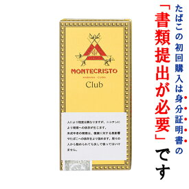 【ドライシガー】 モンテクリスト・ クラブサイズ(10本入) クラブシガリロ系・ビター系・キューバ産