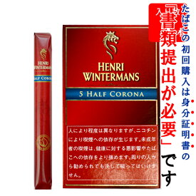 【ドライシガー】 ヘンリーウィンターマンズ ハーフコロナ(5本入) ハーフコロナ系・ビター系