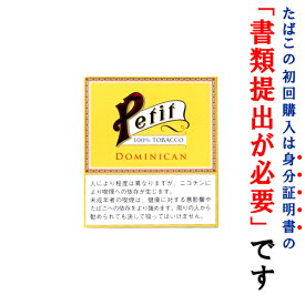 【ドライシガー】【箱買い・5個入】 ノーブルプティ ドミニカン(20本入) ミニシガリロ系・ビター系