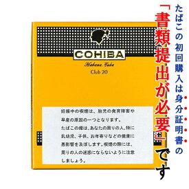 【ドライシガー】 コイーバ・ クラブサイズ(20本入) クラブシガリロ系・ビター系・キューバ産