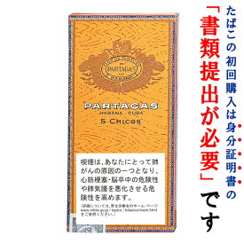 【ドライシガー】 パルタガス・チコ(5本入) ロングシガリロ系・ビター系・キューバ産