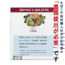 【ドライシガー】 ロメオYジュリエッタ・ クラブサイズ(20本入) クラブシガリロ系・ビター系・キューバ産