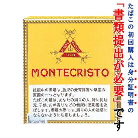 【ドライシガー】 モンテクリスト・ クラブサイズ(20本入) クラブシガリロ系・ビター系・キューバ産