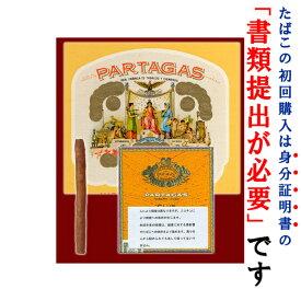 【ドライシガー】 パルタガス・ クラブサイズ(20本入) クラブシガリロ系・ビター系・キューバ産