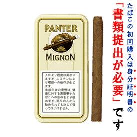 【ドライシガー】 パンター ミノン(10本入り)シガリロ系・ビター系