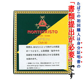 【ドライシガー】 モンテクリスト・オープン・ クラブサイズ(20本入) クラブシガリロ系・ビター系 (キューバ葉巻)