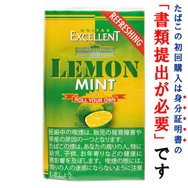 【シャグ刻葉】エクセレント・レモンミント 40g &スローバーニングペーパー (デザイン変更)