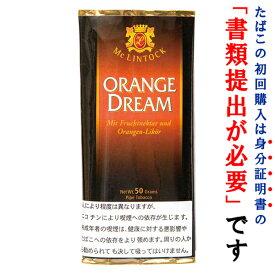【パイプ刻葉】 マックリントック オレンジドリーム 50g パウチ袋・スイート系